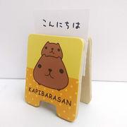特価商品【カピバラさん】メモスタンド(イエロー)