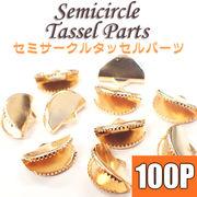 セミサークルタッセルパーツ 【ハンドメイドパーツ 10個/100個 3サイズ】ゴールド シルバー
