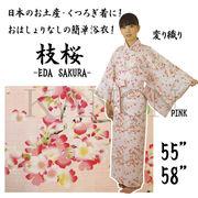 彩りゆかた「枝桜」変り織り浴衣 ピンク