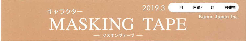 【Kamio】キャラクターマスキングテープ 12種 2019_3発売