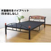 木製棚付きパイプベッド(引き出しなし)