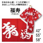 【日本製】「福寿」柄婦人浴衣 赤地に白柄