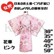子供/女児彩り浴衣『花車』ピンク