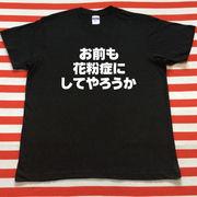 お前も花粉症にしてやろうかTシャツ 黒Tシャツ×白文字 S~XXL