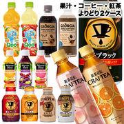 ●☆コカ・コーラ 果汁・コーヒー・紅茶 よりどり 2ケース 組み合わせ自由 46939