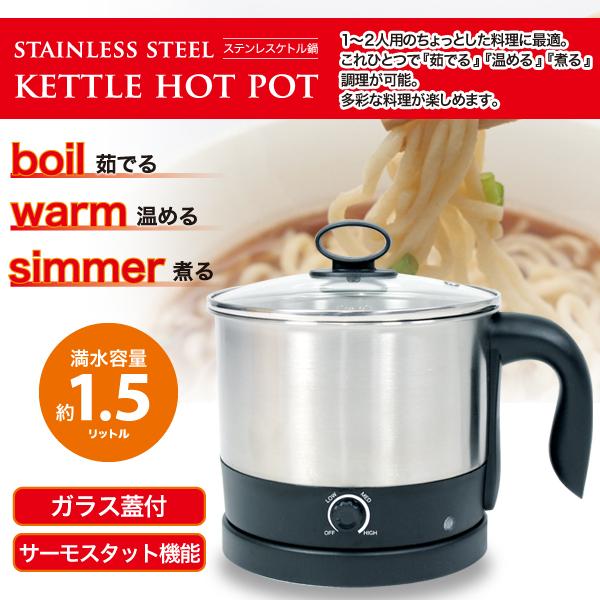 ステンレスケトル鍋