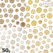50g 歯車のミニパーツ アソートセット (金古美/ゴールド/ニッケル/マットゴールド)