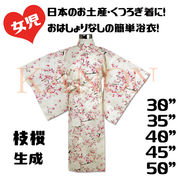 子供/女児彩り浴衣『枝桜』生成