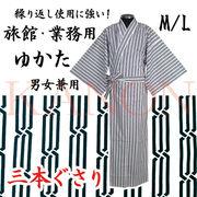 旅館・業務用リネン浴衣『三本ぐさり』男女兼用 M/L