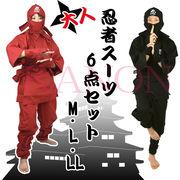 大人忍者スーツ6点セット M/L/LL 黒/赤