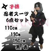 子供忍者スーツ6点セット 110/130/150 黒/赤