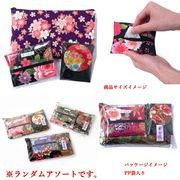「和物」日本製 華古紋 小物入れ3点セット ランダムアソート