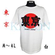 『東京』日の丸Tシャツ 白 M~4L