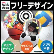 Web deco マウスパッド【丸型】 フリーデザイン オーダーメイド