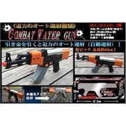 自動連射機能付COMBAT WATER GUN
