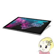 マイクロソフト Surface Pro 6 [Core i7/メモリ 8GB/ストレージ 256GB] KJU-00027 [プラチナ]