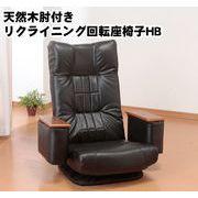 天然木肘付きリクライニング回転座椅子HB