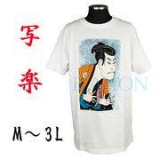 『写楽』浮世絵Tシャツ 白 M~3L