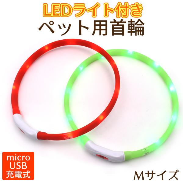 ペット用品 ペットグッズ 犬 首輪 かわいい いぬ ワンちゃん わんちゃん ドッグ dog LEDライト 充電 可愛い