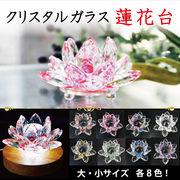 クリスタルガラス蓮花台 ピンクカラー 小サイズ  品番: 10084