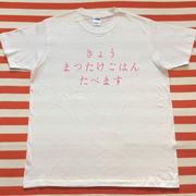 きょう まつたけごはん たべますTシャツ 白Tシャツ×ピンク文字 S~XXL