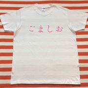 ごましおTシャツ 白Tシャツ×ピンク文字 S~XXL