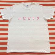 エビピラフTシャツ 白Tシャツ×ピンク文字 S~XXL