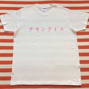 チキンライスTシャツ 白Tシャツ×ピンク文字 S~XXL