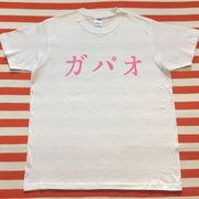 ガパオTシャツ 白Tシャツ×ピンク文字 S~XXL