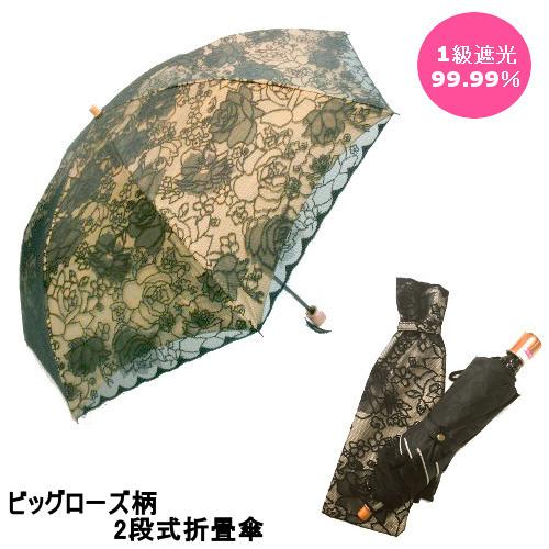 【晴雨兼用】【折りたたみ傘】1級遮光レース&無地2重張ビッグローズ柄2段式折畳傘