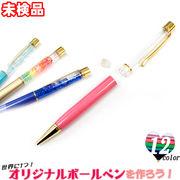国内発送【未検品】ボールペン手作りキット ◆ハーバリウム ボールペン キット