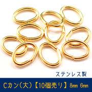 Cカン(大) 基礎パーツ【ステンレス・1mm*8mm*6mm】【10個/50個売り】ゴールド