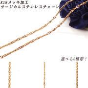 サージカルステンレス製 18金メッキ 全3種類 約45cm サージカルステンレスネックレスチェーン