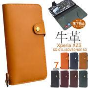 手帳型ケース Xperia XZ3 SO-01L SOV39 801SO スマホケース xperia xz3 ケース かわいい 手帳型 おすすめ