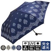 【2019新作】晴雨兼用傘 ダマスク柄 折畳み傘 UVカット♪
