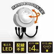 人感センサーライト 防犯 LED 乾電池式 自動 フレキシブル三脚 作業灯 防犯 丸型 ◇ 人感ライトHAC2166