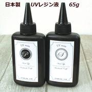 UVレジン液65g 紫外線硬化樹脂 65g UVレジン用 アクセサリー ハンドメイド素材 ハードタイプ
