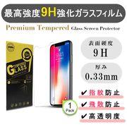強化ガラスフィルム・プロテクター・保護フィルム・iPhone7 / iphone8 / Plus・iphoneX / XS / XS Max / XR