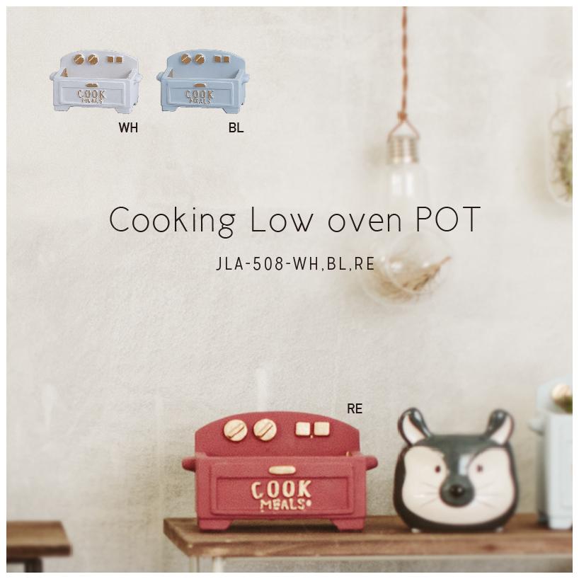 キッチン用品をイメージした植木鉢シリーズ【クッキング・ローオーブンポット】