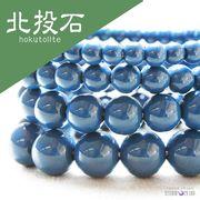 ブレス 北投石 hokutolite ブルー 丸 8mm 医者いらずの薬石 マイナスイオン 品番: 11297