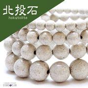 ブレス 北投石 hokutolite ホワイト 丸 8mm 医者いらずの薬石 マイナスイオン 品番:11311