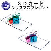 ■湘南インターナショナル■■2019SS 新作■ 【3Dカード】 クリスマスプレゼント