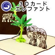 ■湘南インターナショナル■■2019SS 新作■ 【3Dカード】 エレファント