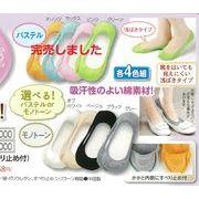 シンプルカバー(すべり止め)モノトーン4色組 箱/ケース売 60入