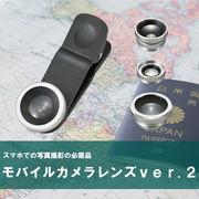 モバイルカメラレンズ ver.2 ブラック