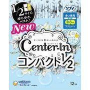 センターインコンパクト 1/2 ホワイト 多い夜用 12枚 【 生理用品 】