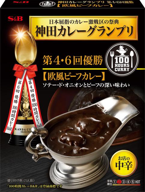 【ケース売り】神田カレーグランプリ 100時間カレーB&R 欧風ビーフカレー お店の中辛