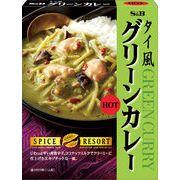 【ケース売り】スパイスリゾート タイ風グリーンカレー HOT