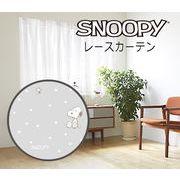 「スヌーピーレースカーテン」100x176 2枚組 コスモ