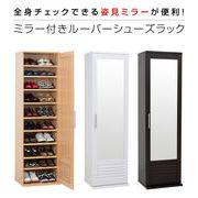 下駄箱 シューズラック スリム ハイタイプ 鏡 姿見 玄関 収納 通気性の良いミラー付きシューズボックス